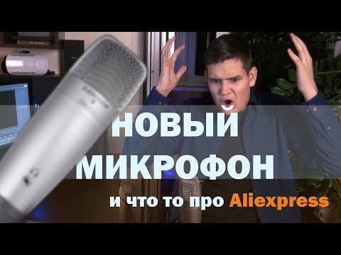🎤 История одного микрофона   Samson C01U PRO