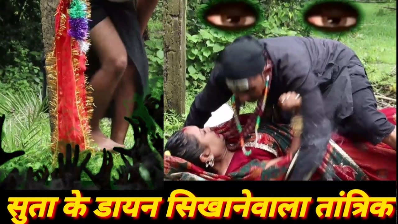 Download सुताके #डायन सिखानेवाला तान्त्रिक #ढ़ोंगीबाबा video/tantra mantra/jadu tona/chhinarba baba