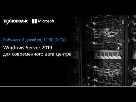 Windows Server 2019 для современного датацентра