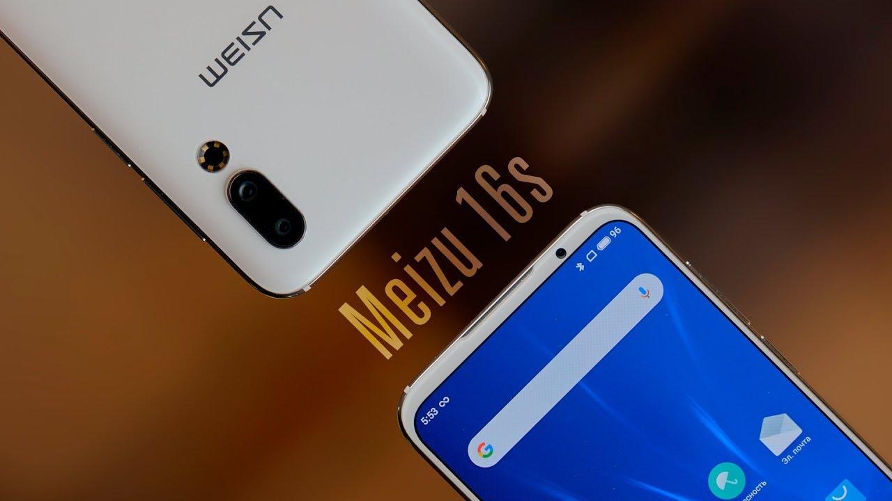 28d158b58c02d Meizu 16s: обзор, характеристики и цена в России