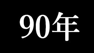 【ガンダム】90年後。シャアの再来。彼のために開発されたΞガンダムの発展形の超高級モビルスーツとは・・・【機動戦士ガンダム考察】