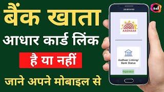bank aadhar link kaise check kare