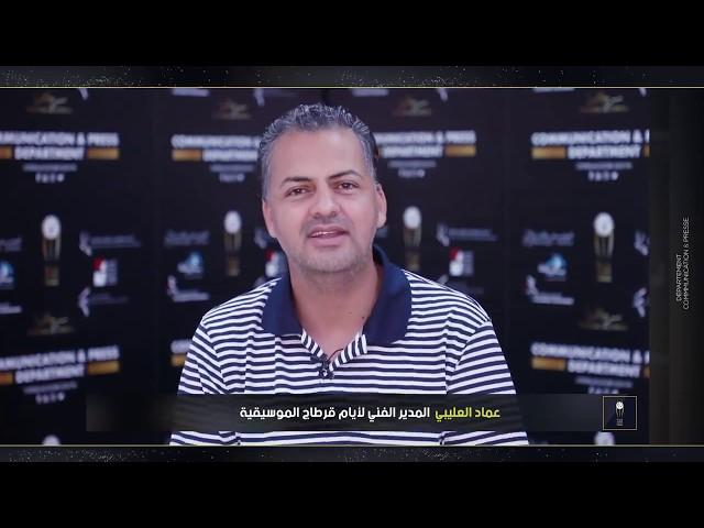 عماد العليبي المدير الفني لايام قرطاج الموسيقية يقدم برنامج الدورة الجديدة