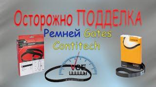 Поддельные ремни! |Как отличить ПОДДЕЛКУ Ремня Gates ContiTech от оригинала |