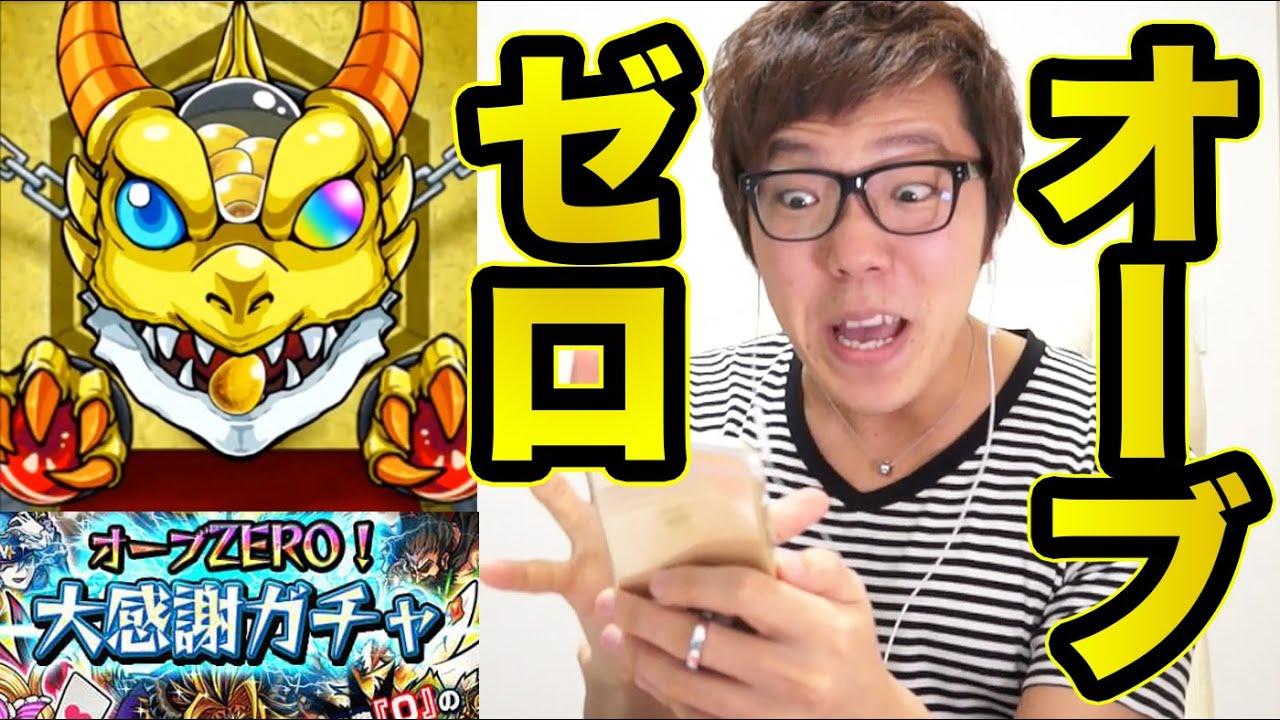 【モンスト】オーブZERO大感謝ガチャ一発勝負!【ヒカキンゲームズ】