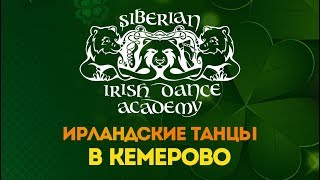 Ирландские танцы в Кемерово (Siberian Irish Dance Academy)
