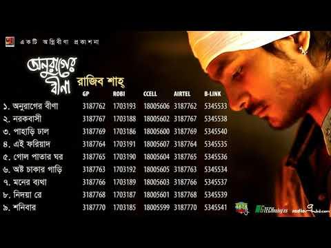 Anurager Bina   Rajib Shah   Full Album   Audio Jukebox