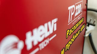 сварочный аппарат Helvi TP 230