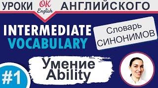 #1 Ability - способность. Intermediate vocabulary. 📘 Английский словарь синонимов