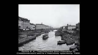 Смотреть видео Санкт Петербург река фонтанка прошлый век. Saint Petersburg , Russia онлайн