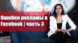 💣 Ошибки рекламы в Facebook | часть 3
