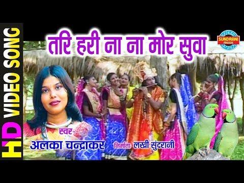 Tari Hari Nana - तरी हरी नाना || सुवा गीत || Alka Chandrakar || Video Song - 2018