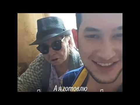 Бабуля из Казахстана...