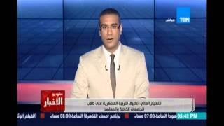 قرار بتطبيق مادة التربية العسكرية علي طلاب الجامعات  الخاصة والمعاهد