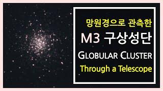 천체망원경으로 관측한 구상성단 M3 | 온라인 천문대
