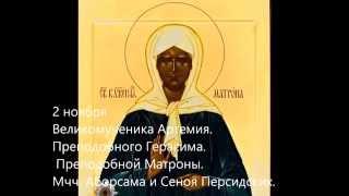 Православный календарь НОЯБРЬ