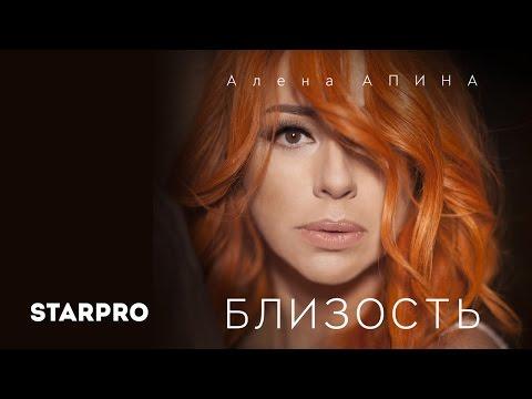 Алена Апина — Близость
