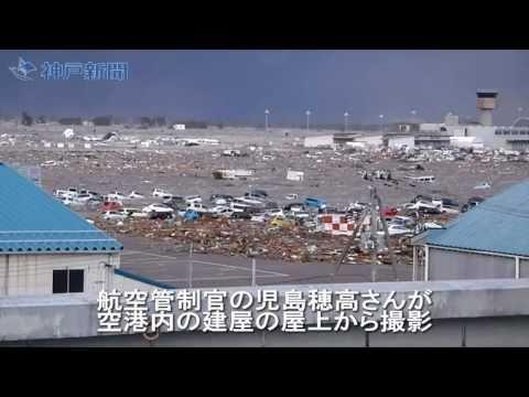 仙台空港に津波襲来