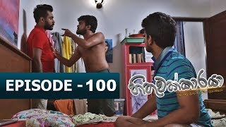 Hithuwakkaraya | Episode 100 | 16th February 2018 Thumbnail