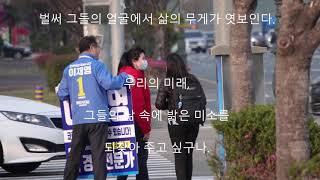 청년들과 함께 하는 양산갑 이재영 청년 선대위 발대식 …