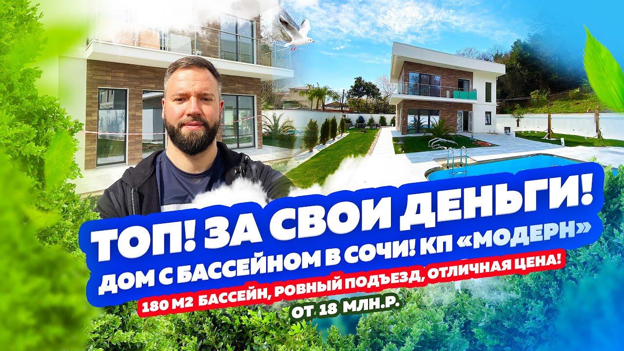 Дом в Сочи с бассейном. Мы уходим на