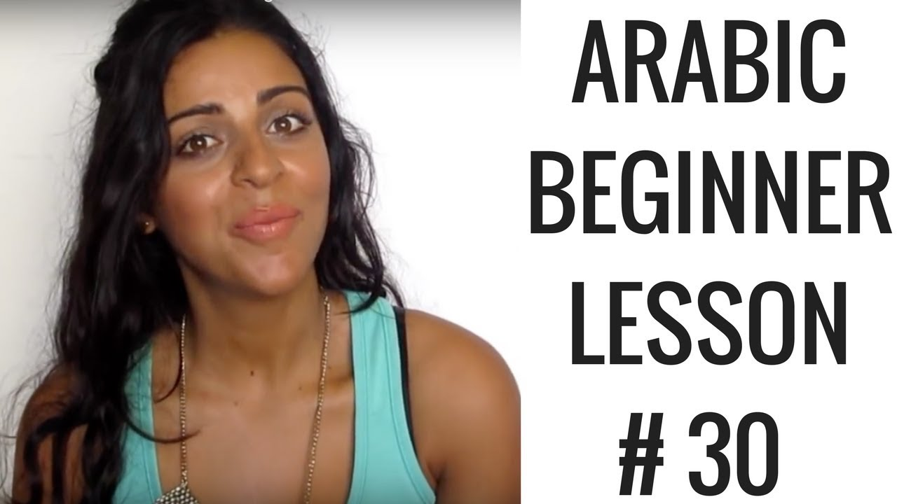 Arabic Beginner Lesson 30 - What's wrong?!