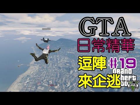 GTA V Online gameplay 日常精華 | #19 - 逗陣來企逃