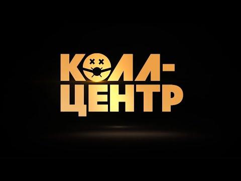 КОЛЛ-ЦЕНТР   трейлер сериала   PREMIER