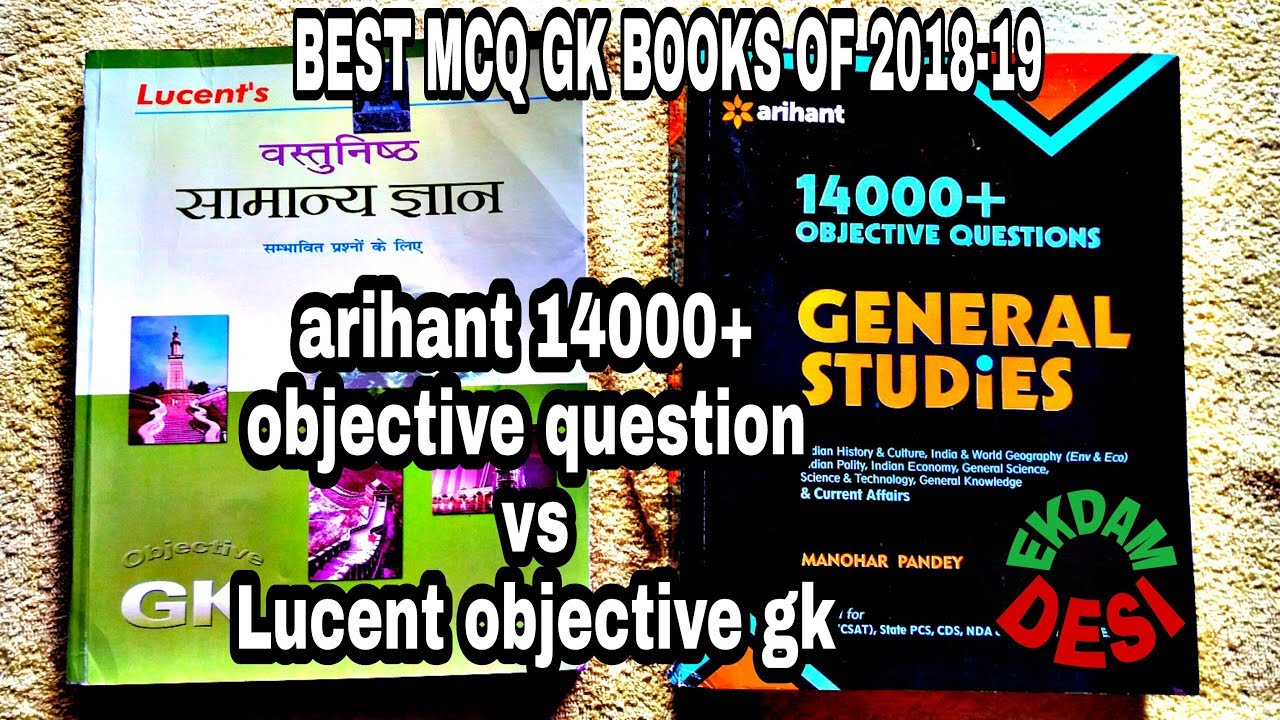 Best mcq book for competitive exam : Arihant 14000 Objective Gk vs Lucent  Objective Gk