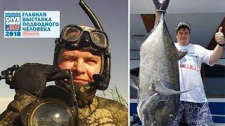 Что будет на Moscow Dive Show 2018? Что нового в подводной индустрии? В эфире - Георгий Здановский