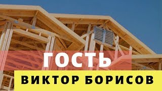 Про стройку, дом Виктора Борисова, авито и каршеринг.