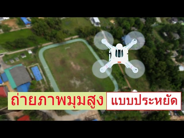 ????????????????????????(??????) How to take the Aerial Picture(low cost)