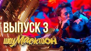 ШОУМАСКГООН - 3 ВЫПУСК!