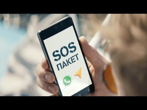 Бесплатный «SOS-пакет» от Tele2