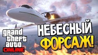 GTA 5 Online - Небесный форсаж! #33