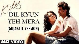 KITES: Dil Kyun Yeh Mera Shor Kare (Gujarati Version by Aman Trikha) | Hrithik Roshan, Barbara Mori