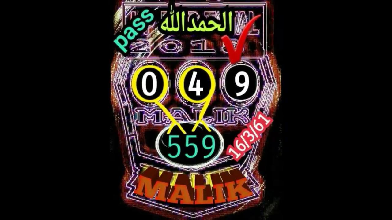 Vip Lotto