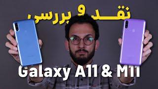 Galaxy A11 & M11 Review | بررسی گلکسی ای 11 و گلکسی ام 11