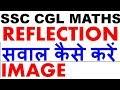 COORDINATE GEOMETRY SSC CGL SSC MTS 2017 - REFLECTION AUR IMAGE QUESTIONS