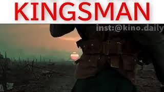 Начало истории KINGSMAN