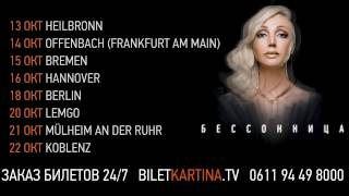 Концерты Кристины Орбакайте в Германии!