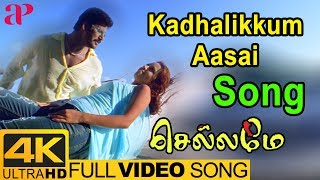 Kadhalikkum Aasai Video Song 4K | Chellame Songs | Vishal | Reema Sen | AP International