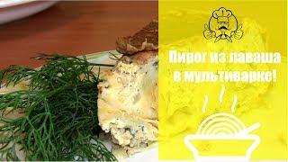 Как приготовить пирог из тонкого лаваша с мясной начинкой в мультиварке
