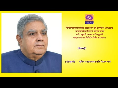 Special message from Hon'ble Governor of West Bengal, Shri Jagdeep Dhankhar : 15/07/2020