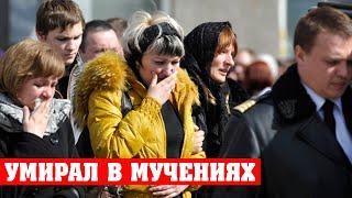 УMИPAЛ В МУЧЕНИЯХ... ВРАЧИ НЕ СПАСЛИ! Сегодня скончался Народный Артист России и известный актёр