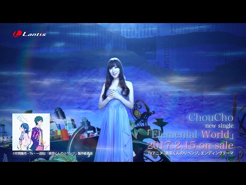 ChouCho TVアニメ『政宗くんのリベンジ』EDテーマ「Elemental World」Music Clip(Short ver.)