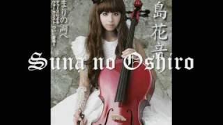 all 13 tracks of the 'Shinshoku Dolce' album by 分島花音 (Kanon Wak...