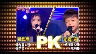 超級紅人榜 超紅回顧 第二屆小小歌王 第十週 老歌小天后 V.S 音樂神童