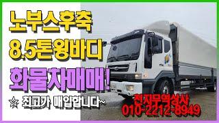[화물차매매] 대우 노부스후축 8.5톤 윙바디 매매 […