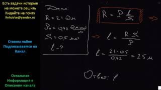 Физика Реостат сопротивлением 21 Ом изготовлен из никелиновой проволоки. Какова длина проволоки
